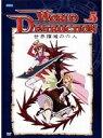 ワールド・デストラクション ~世界撲滅の六人~ Vol.5 邦画 HSB-172