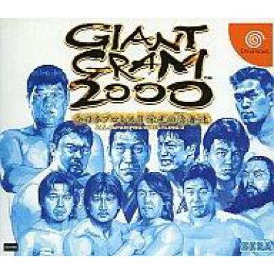 DCジャイアントグラム2000~全日本プロレス3栄