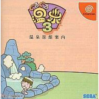 DC ぐるぐる温泉3 Dreamcast