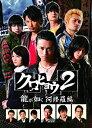 クロヒョウ2 龍が如く 阿修羅編 DVDBOX ディレクターズカット版/斎藤工 HSB-215 サイトウ タクミ