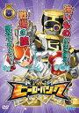 ヒーローバンク 第5巻/DVD/HSB-0265