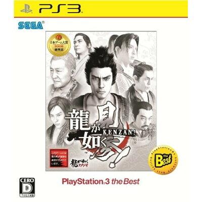龍が如く 見参!(PlayStation 3 the Best)/PS3/BLJM55025/D 17才以上対象
