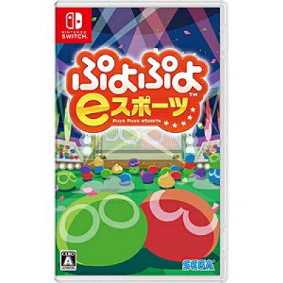 ぷよぷよeスポーツ/Switch/HACPAQYHA/A 全年齢対象