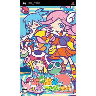 ぷよぷよフィーバー2【チュー!】/PSP/ULJM-05058/A 全年齢対象