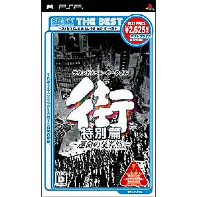 街 ~運命の交差点~ 特別篇(SEGA THE BEST)/PSP/ULJM05267/D 17才以上対象