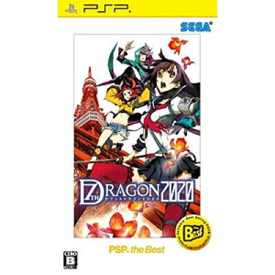 セブンスドラゴン2020(PSP the Best)/PSP/ULJM08060/B 12才以上対象