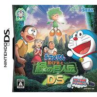 ドラえもん のび太と緑の巨人伝DS/DS/NTRPYD8J/A 全年齢対象