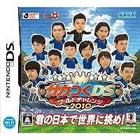 サカつくDS ワールドチャレンジ2010/DS/NTR-P-BSWJ/A 全年齢対象
