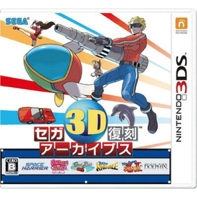 セガ3D復刻アーカイブス/3DS/CTRPBFKJ/B 12才以上対象