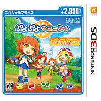 ぷよぷよクロニクル(スペシャルプライス)/3DS/CTR-2-BPUJ/A 全年齢対象