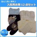 急な入院に 入院用衣類12点セット ブルー   1073511