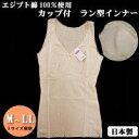 エジプト綿100%使用 カップ付 ラン型インナー ベージュ 1725 Lサイズ