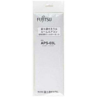 富士通ゼネラルAPS-03L APS03L