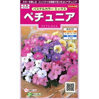 サカタのタネ 実咲花5698 ペチュニア パステルカラー ミックス 00905698