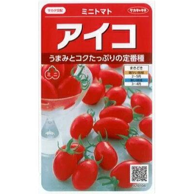 サカタのタネ アイコ ミニトマト