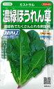 サカタのタネ 実咲野菜3414 濃緑ほうれん草 ミストラル PRIMAX 00923414