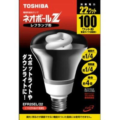 東芝 電球型蛍光灯 ネオボールZ レフランプ形 100Wタイプ E26口金 電球色 EFR25EL/22