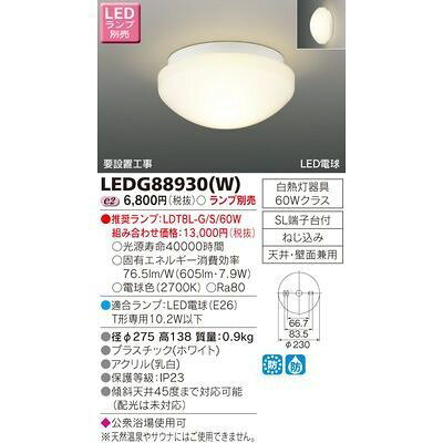東芝 toshiba  浴室灯 ランプ別売 ledg88930 w