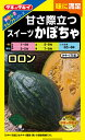 タキイ種苗  かぼちゃ(ロロン)(ANK080)8粒入り