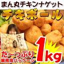 プライフーズ チキボール マヨネーズ風味 1Kg