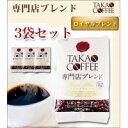高尾珈琲 アラビカ種100% 専門店ブレンド ロイヤルブレンド レギュラーコーヒー ペーパー コーヒーメーカー用 370g