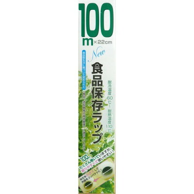 NEW食品保存ラップ 100m ミニ(1コ入)