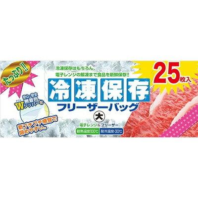 冷凍保存フリーザーバック 保存袋 大 クリア(25枚入)