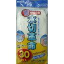 水切革命 水切り袋 ストッキングタイプ 兼用(30枚入)