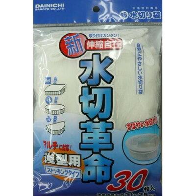 水切革命 水切り袋 ストッキングタイプ 浅型(30枚入)