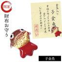 田中箸店 金箔入開運グッズ 子金魚