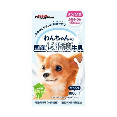 ドギーマン わんちゃんの国産低脂肪牛乳(1L)