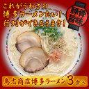 鳥志商店 博多ラーメン 3食 115gX3