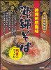 沖縄そば 乾麺5食入 南風堂