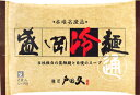 "盛岡冷麺""通""2食(特製スープ付)"
