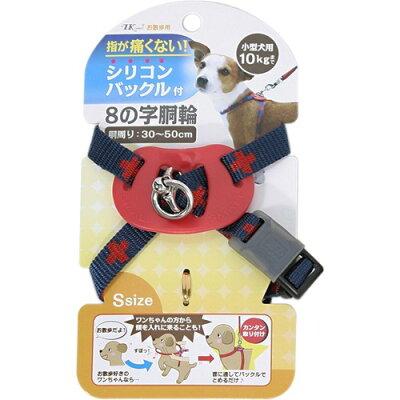 Dai-Sukiシリーズ クロスプラスハーネス S 青 CRH-3050DSA/B(1コ入)