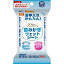 歯みがきくん STEP-2 歯みがきウェットシート ミルク風味 35枚入り
