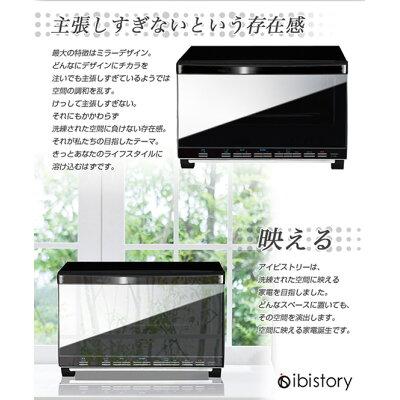 ibistory ガラスオーブントースター TS-4057B(1台)