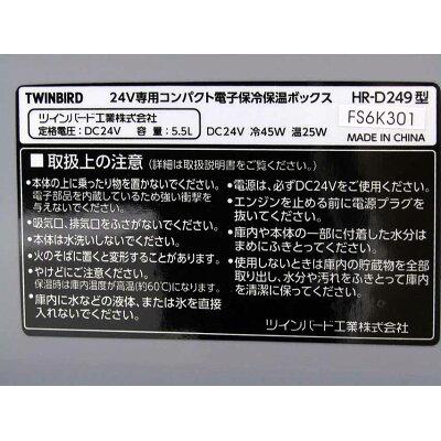 TWINBIRD 保冷保温庫 HR-D249GY
