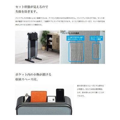 ツインバード パンツプレス ブラック SA-D719B(1コ入)