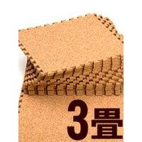 テラオ CORKLAND 消臭・抗菌 光触媒コルクマット 約3畳セット 3003503