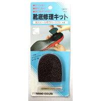 テラオ 靴底修理キット 婦人用ラバーリフト(長さ70mm×巾56mm)