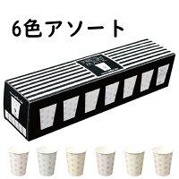 大黒工業 フレッシュメイト 紙カップ ポルカドット 9オンス   6色アソート 6403461