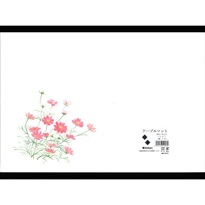 テーブルマット NO.922 コスモス 100枚入(8月10月)