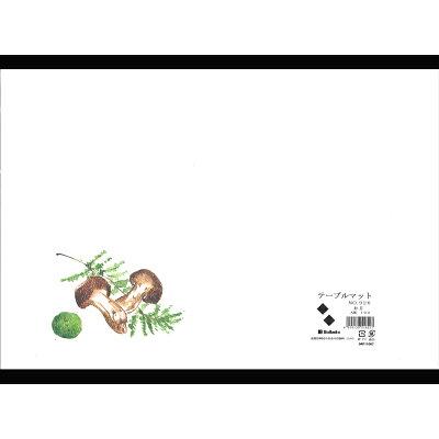 テーブルマット NO.926 松茸 100枚入(9月11月)
