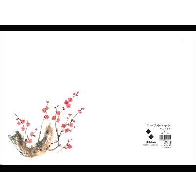 テーブルマット NO.938 梅 100枚入(1月3月)