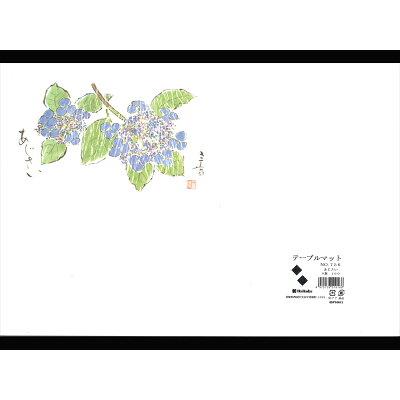 テーブルマット NO.756 あじさい 100枚入(6月7月)