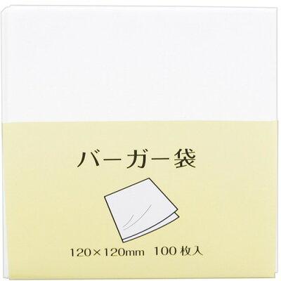 バーガー袋 無地 ホワイト 12*12cm 932605(100枚入)