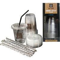 マイカフェ ドリンキングカップセット トールサイズ コールド飲料用(10セット)