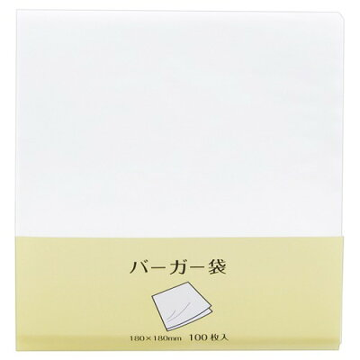 バーガー袋 無地 ホワイト 18*18cm 902595(100枚入)