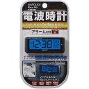 ナポレックス 車用電波時計 アラーム付き FIZZ-940(1コ入)
